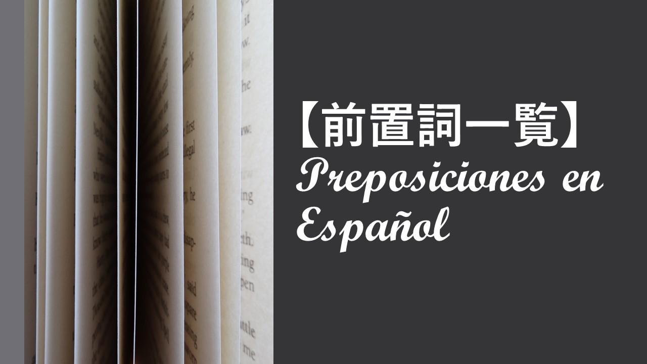 スペイン 日本 語 から 語