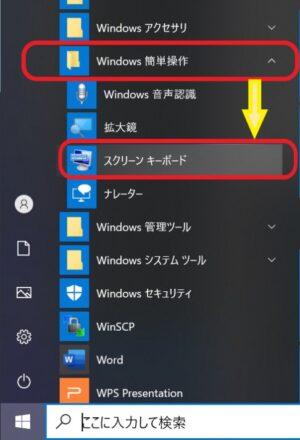 Windows簡単操作